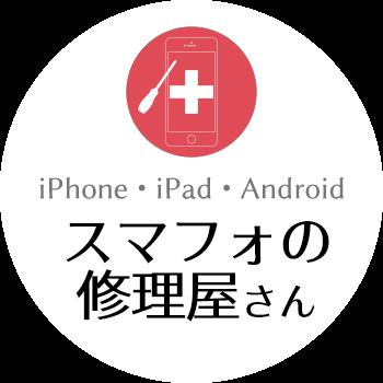 長野iPhone修理専門店 | スマフォの修理屋さん